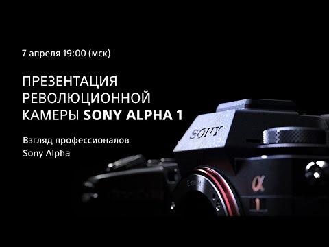 Презентация революционной камеры Sony Alpha A1. Взгляд профессионалов Sony Alpha.