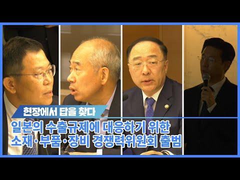 현장에서 답을 찾다 -  '제1차 소재․부품․장비 경쟁력위원회' 개최 | 기획재정부
