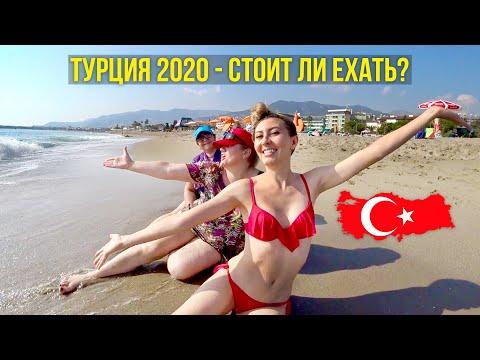 ТУРЦИЯ СЕЙЧАС 🇹🇷ОТДЫХ В МАСКАХ, ШТРАФЫ — СТОИТ ЛИ ЕХАТЬ? Море в Алании 2020, ВЛОГ