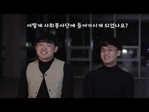 [고려대학교 세종캠퍼스] 2019 세종특별자치시장상을 수상한 세종사회봉사단을 소개합니다!