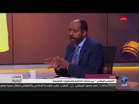 ملفات إريترية ,  المعارضة الإريترية : تحديات داخلية , وتغيرات إقليمية