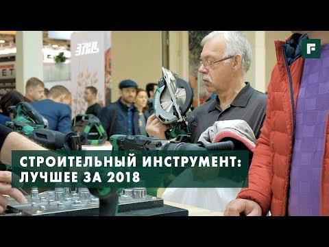Лучшие инструменты – 2018. Обзор новинок строительного рынка // FORUMHOUSE