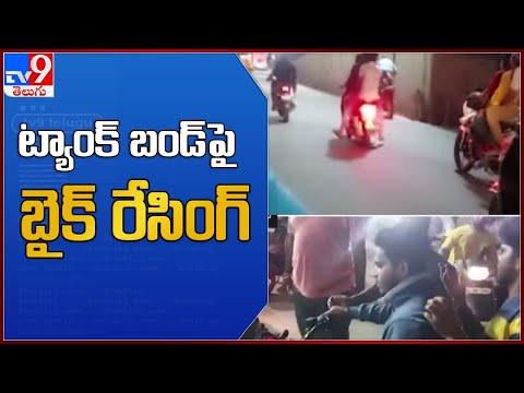 ట్యాంక్ బండ్ పై బైక్ రేసింగ్ | Bike Racing @ Tank Bund In Hyderabad - TV9