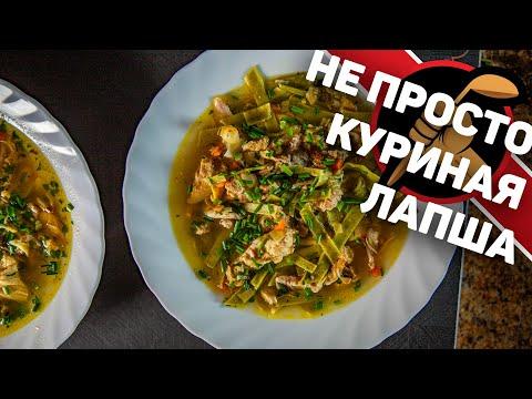 Яркий Суп-Лапша Куриный. Как приготовить суп-лапшу. Домашняя лапша.