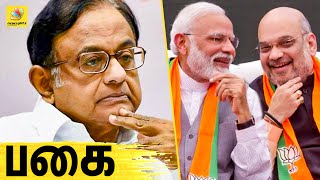Amit Shah எடுத்த சபதம்! | P Chidambaram To be Arrested Anytime In INX Case | Narendra Modi