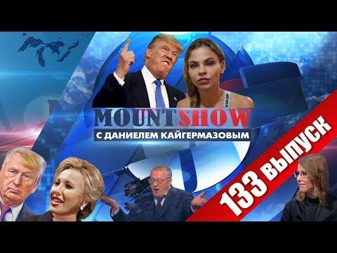 НАСТЯ РЫБКА готовит импичмент ТРАМПУ / VERSUS Жириновский VS Собчак. MOUNT SHOW #133