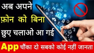 Most Awaited App here Must Download This Amazing Android App 2019