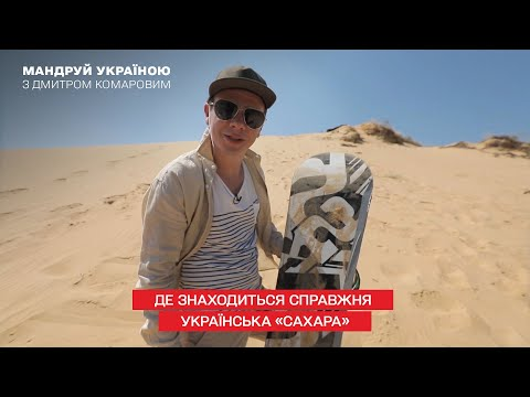 Где находится настоящая украинская «Сахара» и чем там заниматься