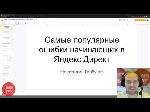 Самые частые ошибки при настройке Яндекс Директ