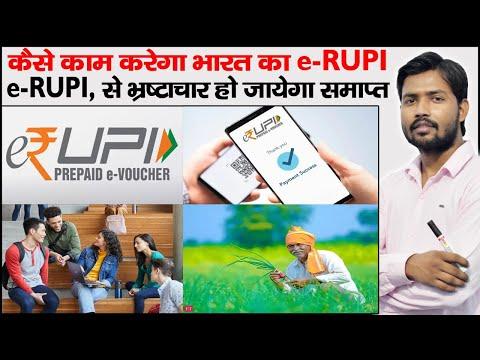 What is e-RUPI | How e-RUPI Work | e-RUPI and UPI | QR Code | SMS in e-RUPI | NPCI | e- Voucher
