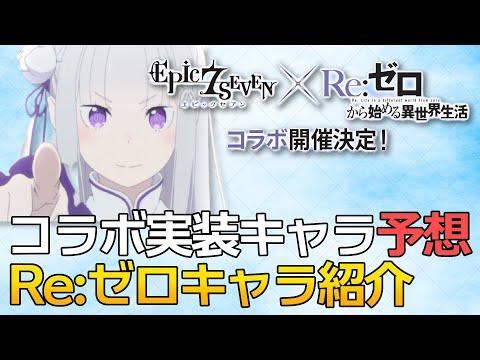 【エピックセブン】コラボ決定!実装キャラ予想とReゼロキャラ紹介【Epic 7】