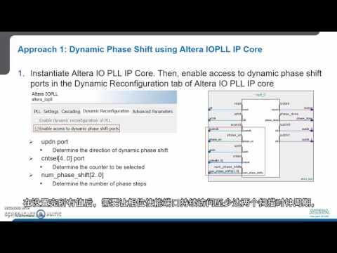 如何在 Arria 10 中实现 IO 锁相环 (PLL) 动态相移