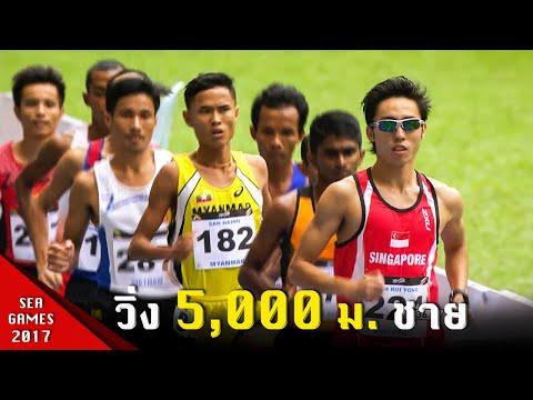วิ่ง 5000 เมตร ชาย   ซีเกมส์ 2017 มาเลเซีย