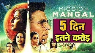 Mission Mangal की 5 वे दिन की कमाई   Box Office Prediction   Akshay Kumar, Sonakshi, Taapsee, Vidya
