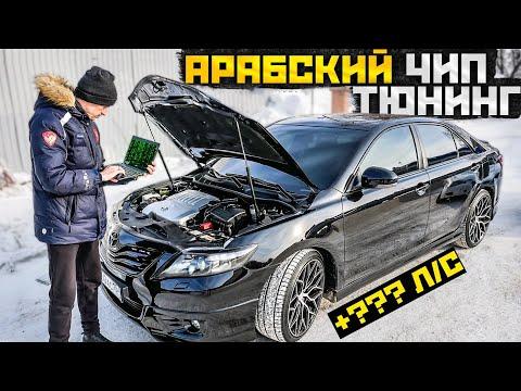 АРАБСКИЙ ЧИП-ТЮНИНГ НА ТОЙОТА КАМРИ 3.5! ВЗЛЕТЕЛА!