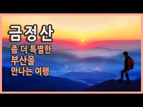 부산 금정산 야간산행 일출 국내여행지 추천, 부산여행