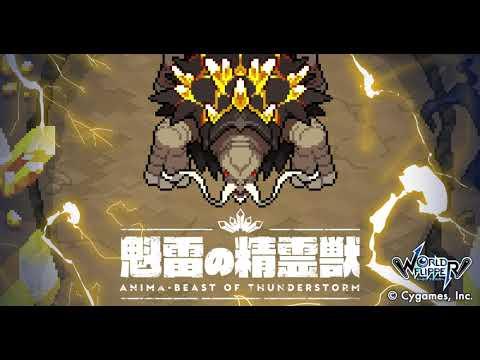 【ワールドフリッパー】イベント「降臨討伐 魁雷の精霊獣」BGM【視聴動画】