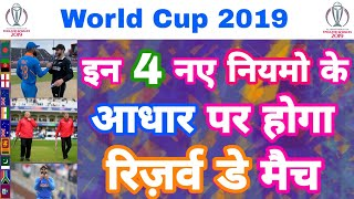 World Cup 2019 - IND vs NZ Reserve Day 4 New Rules & Points Table Prediction | MY Cricket Production