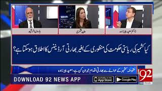 MUQABIL With Haroon Ur Rasheed | 5 August 2019 | Dr Moeed Pirzada | Alina Shigri | TSP