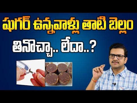 షుగర్ ఉన్నవాళ్లు తాటిబెల్లం ఇలా వాడితే షుగర్ దెబ్బకి మటుమాయం || Diabetes Home Remedies|SumanTV