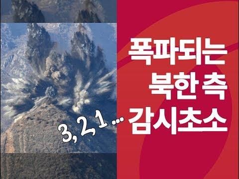 北, 감시초소(GP) 10개소 폭파 장면