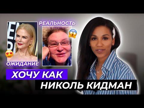 Косметология: в 51 выглядеть как Николь Кидман?/Секреты звезды: от уколов красоты до пластики photo