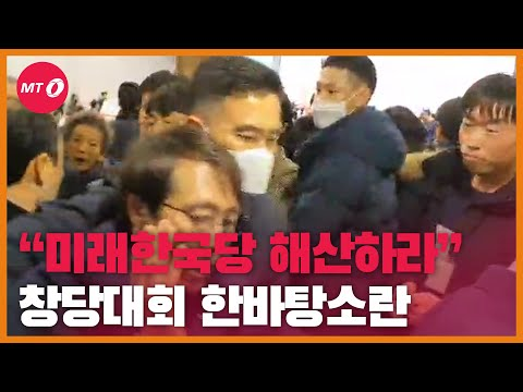"""[현장+]""""미래한국당 해산하라""""창당대회 한바탕 소란"""
