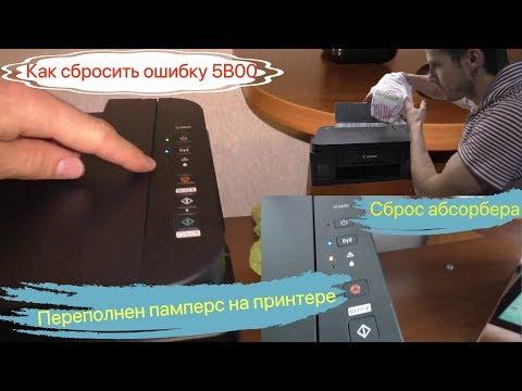 Как сбросить ошибку - 5B00 на принтере Canon G3400 /сброс