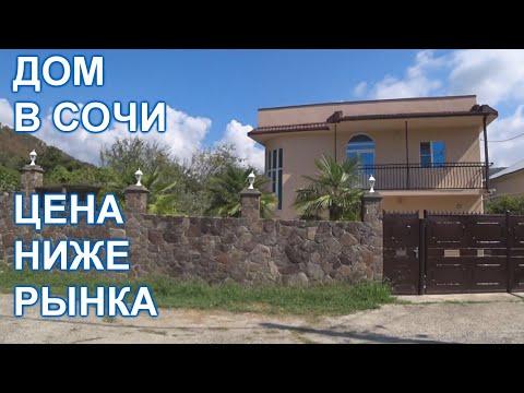 Дом с ремонтом в Сочи тел. собственника +79182241224 Светлана