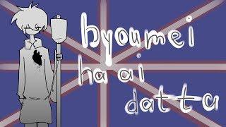 (WARNING EPILEPSY!?) byoumei ha ai datta meme |Hetalia England|