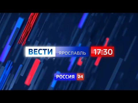 Вести-Ярославль от 11.05.2020 17.30