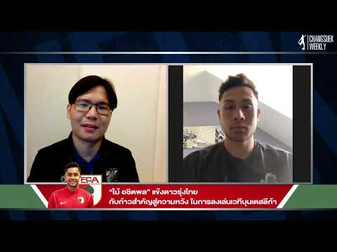 Exclusive อชิตพล คีรีรมย์ แข้งไทยป้ายแดงของ เอาก์สบวร์ก | Changsuek Weekly EP.6