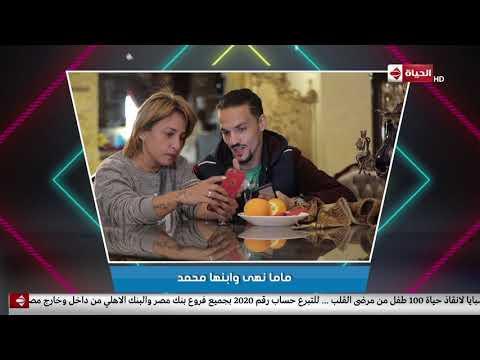 أقوى أم في مصر - ماما نهى وابنها محمد