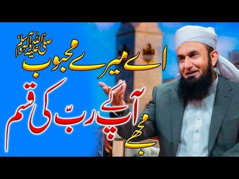 Maulana Tariq Jameel Latest Bayan 3 January 2020
