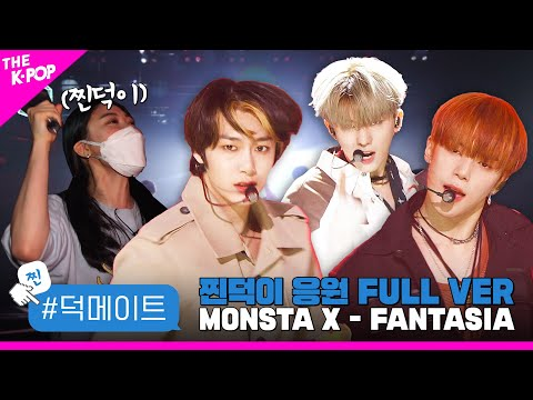 [Duck Mate] MONSTA X-FANTASIA FULL VER