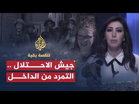 """للقصة بقية- """"رافضون"""".. قصة تمرد داخل جيش الاحتلال"""