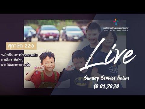 Nexus Bangkok 10/01/21
