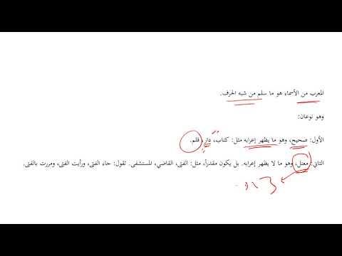 النحو العربي | 3-4 | المعرب من الأسماء