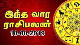 இந்த வார ராசி பலன் 18-08-2019   weekly Rasi Palan in Tamil   Today Horoscope