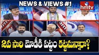 Debate On Exit Poll Results 2019 | Surveys Predict 2nd Term for Modi | News & Views #1 | hmtv