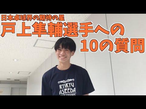 【卓球/Tリーグ】日本の期待の星!戸上隼輔選手への10の質問【琉球アスティーダ】