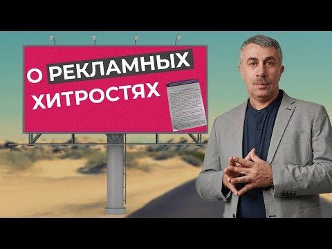 О рекламных хитростях — Доктор Комаровский