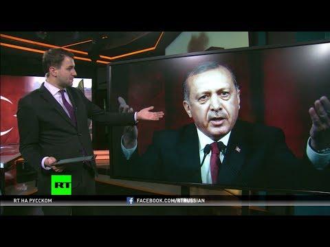 Как усидеть на двух стульях: военные действия Турции против курдов привели США в недоумение