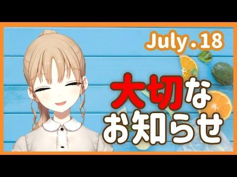 大切なおしらせ【7月18・・・