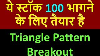 ये स्टॉक 100 भागने के लिए तैयार है !! Triangle Pattern Breakout !! INDUSIND BANK CHART,