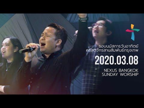 Nexus Bangkok 2020/03/08