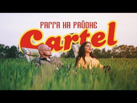 CARTEL — Рагга на районе (Премьера клипа 2017)