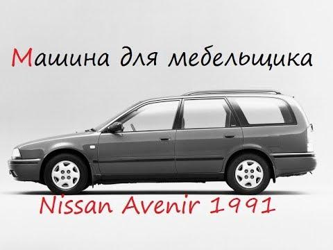 Машина мебельщика. Nissan Avenir. Обзор photo