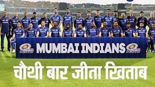 IPL Final 2019 MI vs CSK मुंबई बना चैंपियन
