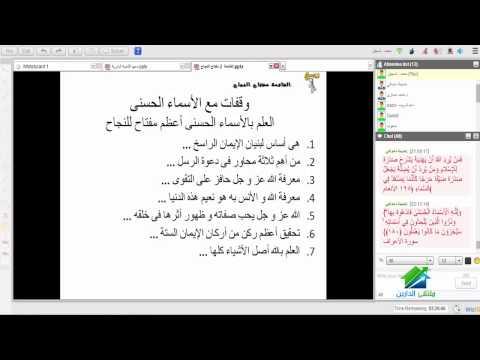 """التنمية البشرية القرآنية """"الفاتحة مفتاح النجاح 2""""   أكاديمية الدارين   محاضرة 23"""